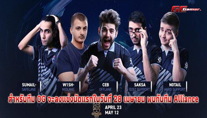 สำหรับทีม OG จะลงแข่งนัดแรกในวันที่ 28 เมษายน พบกับทีม Alliance เวลา 00.00 น. ตามเวลาประเทศไทย