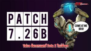 Valve อัพเดทแพทช์ Dota 2 ใหม่ล่าสุด