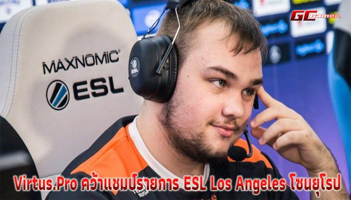 Virtus.Pro คว้าแชมป์รายการ ESL Los Angeles โซนยุโรป