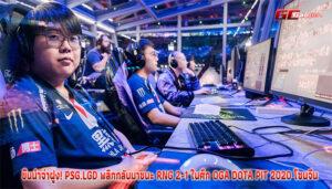 PSG.LGD กลับมาชนะ RNG 2-1 ศึก OGA DOTA PIT 2020