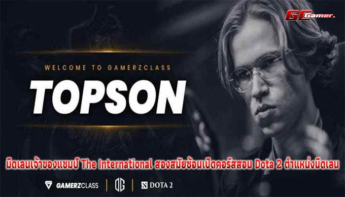 พระเจ้ามาโปรด! TOPSON สอนวิธีเอาชนะ 1V9 ในคอร์ส GAMERZCLASS