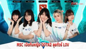 MSC เปิดทีมหญิง DOTA2 ลุยทัวร์ LOV