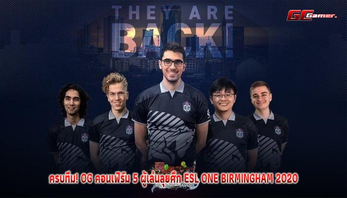 OG ประกาศรายชื่อผู้เล่นที่จะเข้าร่วมแข่งขันราย ESL One Birmingham 2020