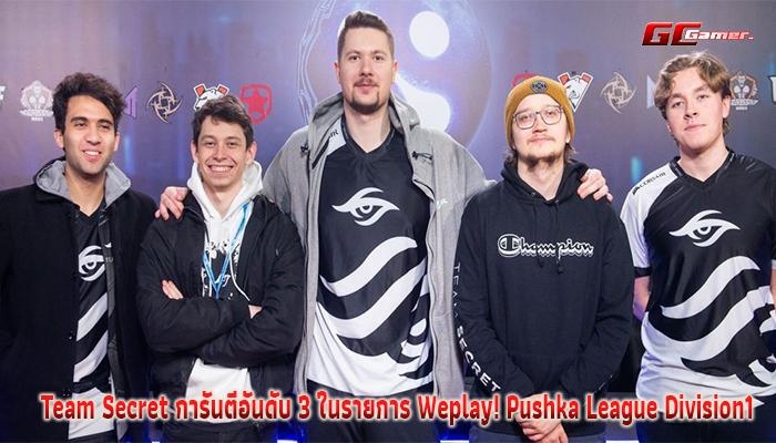 Team Secret การันตีอันดับ 3 ในรายการ Weplay! Pushka League Division1