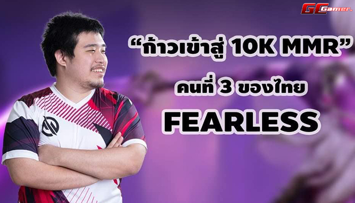 Fearless ก้าวเข้าสู่ทำเนียบ 10K MMR