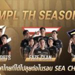3 ทีมตัวประเทศไทย เข้าร่วมแข่งขัน ศึก SEA CHAMPIONSHIP